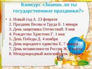 Конкурс «Знаешь ли ты государственные праздники?» 1. Новый год А. 23 февраля