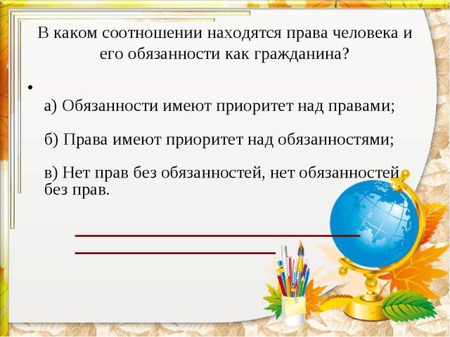 В каком соотношении находятся права человека и его обязанности как гражданин...