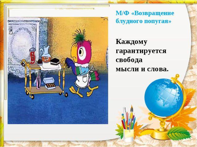 М/Ф «Возвращение блудного попугая» Каждому гарантируется свобода мысли и слова.