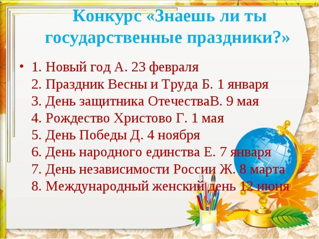 Конкурс «Знаешь ли ты государственные праздники?» 1. Новый год А. 23 февраля...