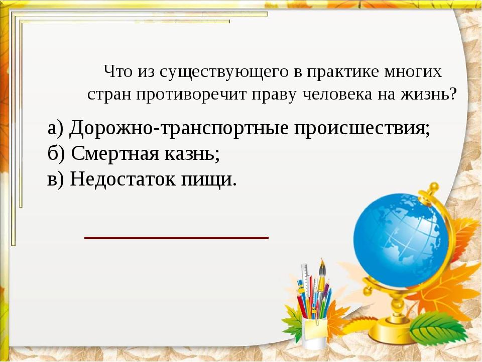 Что из существующего в практике многих стран противоречит праву человека на...