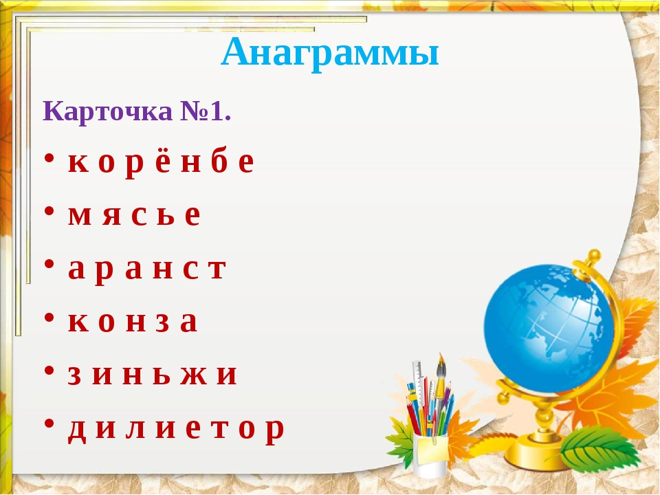Анаграммы Карточка №1. к о р ё н б е м я с ь е а р а н с т к о н з а з и н ь...