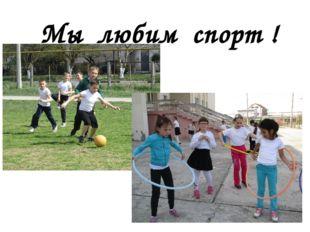 Мы любим спорт !