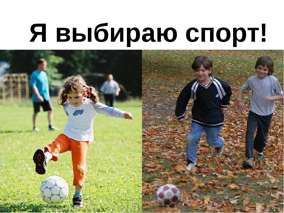 Я выбираю спорт!