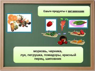 Ешьте продукты с витаминами морковь, черника, лук, петрушка, помидоры, красн