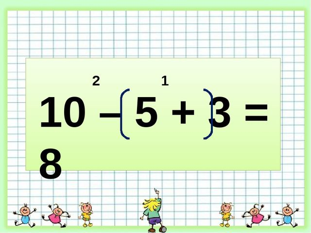 10 – 5 + 3 = 8 1 2