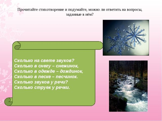 Прочитайте стихотворение и подумайте, можно ли ответить на вопросы, заданные...