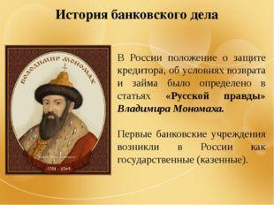 История банковского дела В России положение о защите кредитора, об условиях в