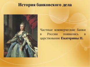 История банковского дела Частные коммерческие банки в России появились в царс