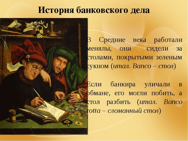История банковского дела В Средние века работали менялы, они сидели за столам...