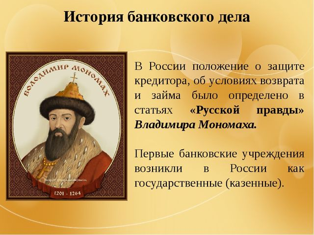 История банковского дела В России положение о защите кредитора, об условиях в...