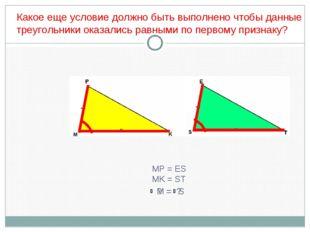 Какое еще условие должно быть выполнено чтобы данные треугольники оказались р
