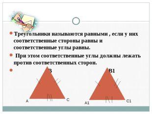 Треугольники называются равными , если у них соответственные стороны равны и