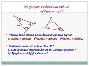 На рисунке изображены равные треугольники??? Установите, какая из следующих