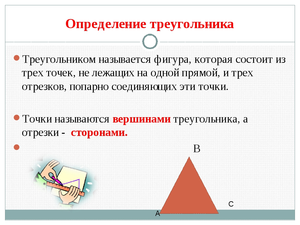 Определение треугольника Треугольником называется фигура, которая состоит из...