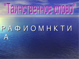 Р А Ф И О М Н К Т И А