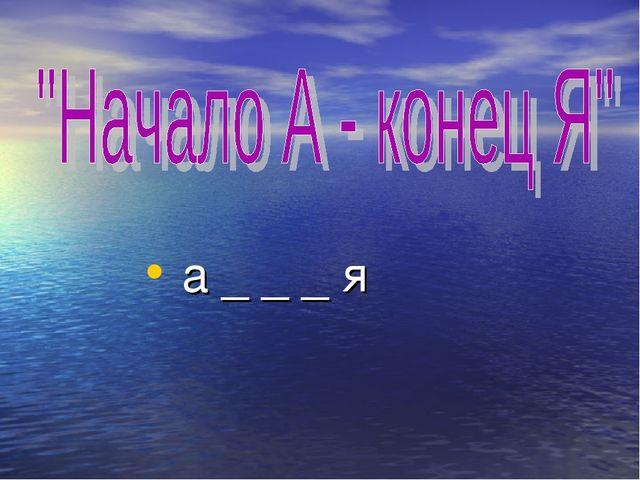а _ _ _ я