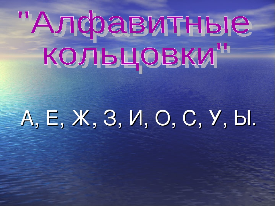 А, Е, Ж, З, И, О, С, У, Ы.