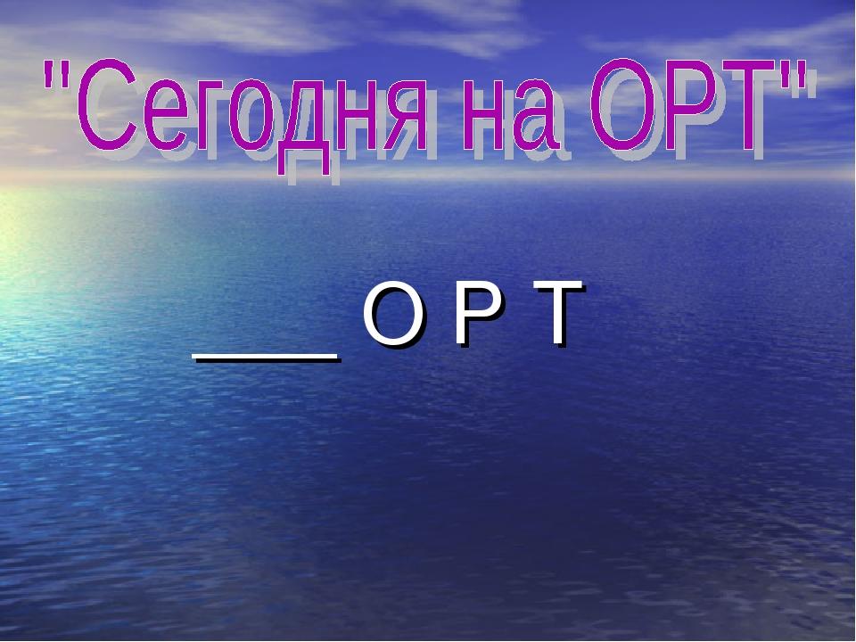 ___ О Р Т