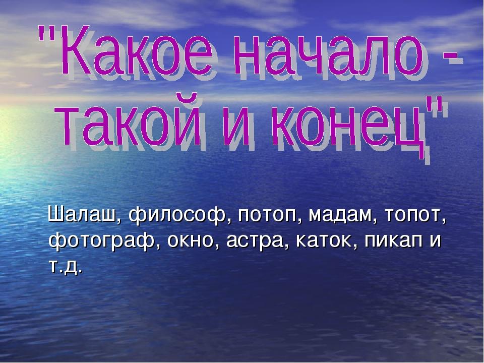 Шалаш, философ, потоп, мадам, топот, фотограф, окно, астра, каток, пикап и т...