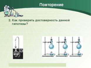 Повторение 2. Как проверить достоверность данной гипотезы? Пащенко Ирина Вале