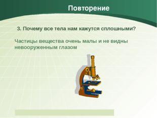 Повторение Частицы вещества очень малы и не видны невооруженным глазом 3. Поч