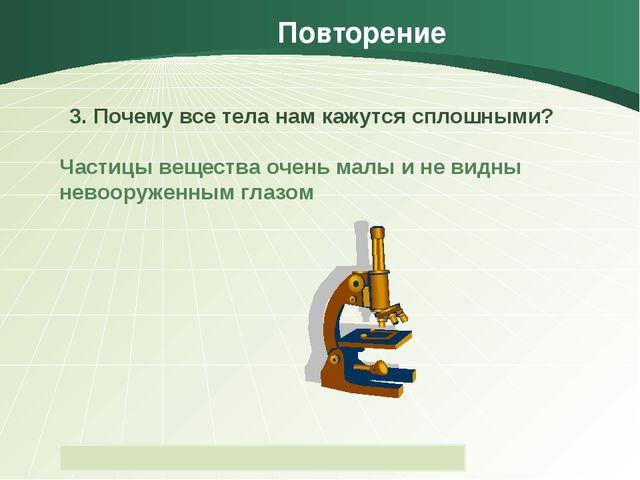 Повторение Частицы вещества очень малы и не видны невооруженным глазом 3. Поч...