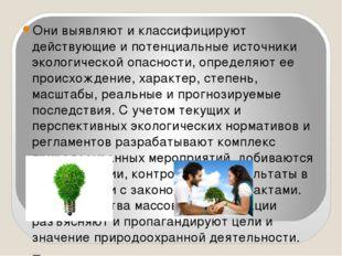 Они выявляют и классифицируют действующие и потенциальные источники экологич