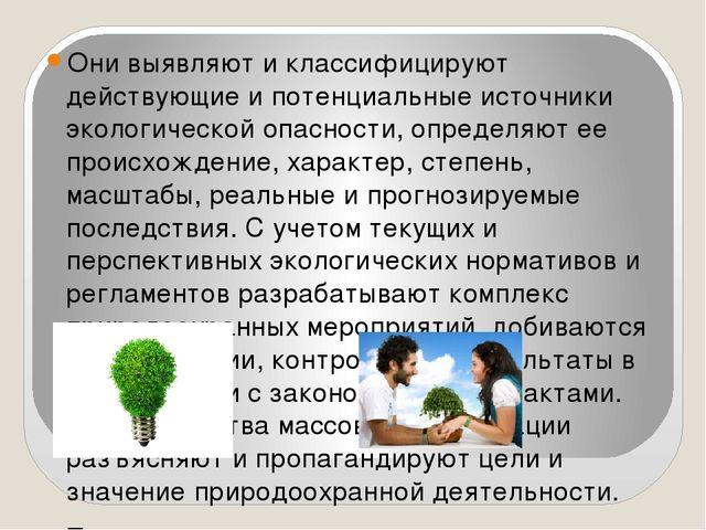 Они выявляют и классифицируют действующие и потенциальные источники экологич...