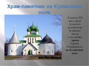 Храм-памятник на Куликовом поле К началу XX века среди тульского духовенства