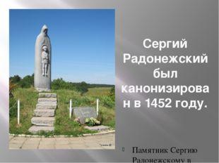 Сергий Радонежский был канонизирован в 1452 году. Памятник Сергию Радонежском