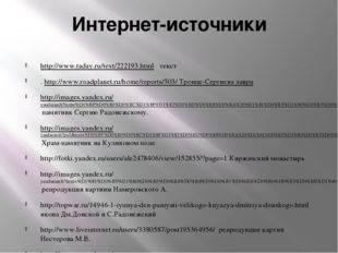 Интернет-источники http://www.taday.ru/text/222193.html текст . http://www.ro