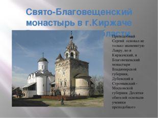 Свято-Благовещенский монастырь в г.Киржаче Владимирской области. Преподобный