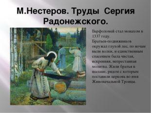 М.Нестеров. Труды Сергия Радонежского. Варфоломей стал монахом в 1337 году. Б