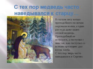 С тех пор медведь часто наведывался к старцу… В глухом лесу келью преподобног
