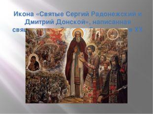 Икона «Святые Сергий Радонежский и Дмитрий Донской», написанная священником С
