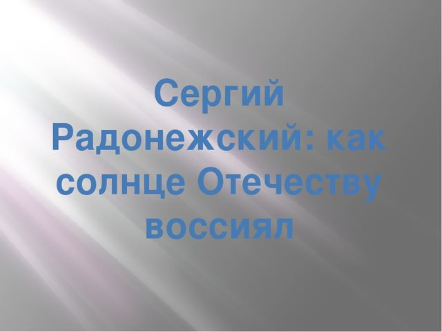 Сергий Радонежский: как солнце Отечеству воссиял