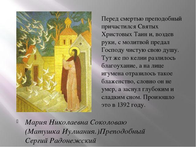 Мария Николаевна Соколоваю (Матушка Иулиания.)Преподобный Сергий Радонежский...