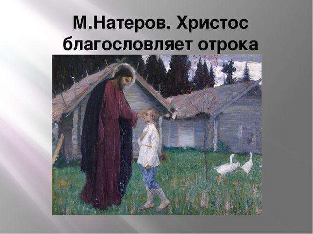 М.Натеров. Христос благословляет отрока Варфоломея.