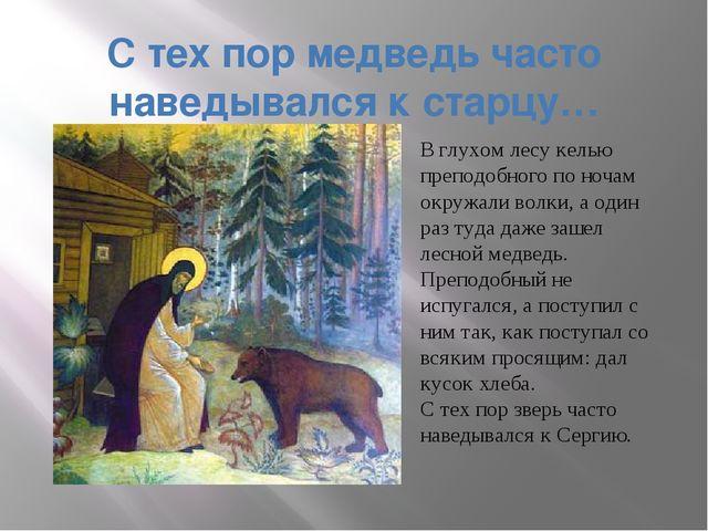 С тех пор медведь часто наведывался к старцу… В глухом лесу келью преподобног...