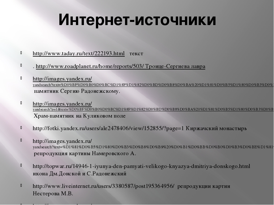 Интернет-источники http://www.taday.ru/text/222193.html текст . http://www.ro...