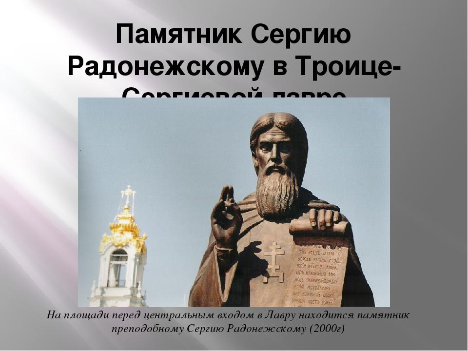 Памятник Сергию Радонежскому в Троице-Сергиевой лавре На площади перед центра...