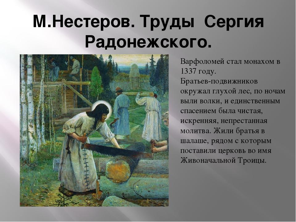 М.Нестеров. Труды Сергия Радонежского. Варфоломей стал монахом в 1337 году. Б...