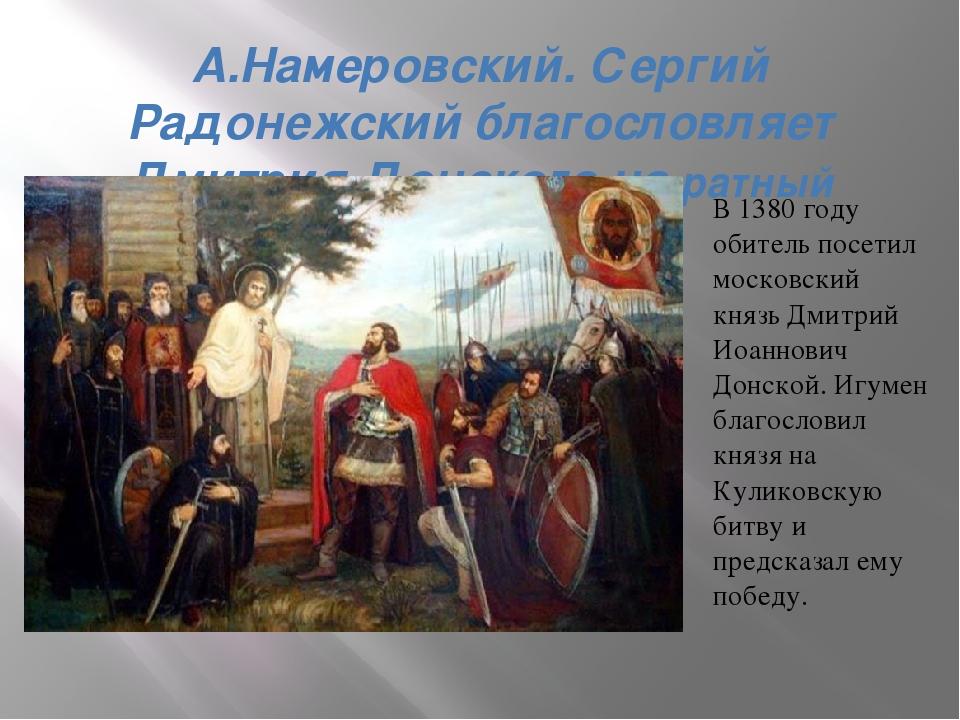 А.Намеровский. Сергий Радонежский благословляет Дмитрия Донского на ратный по...