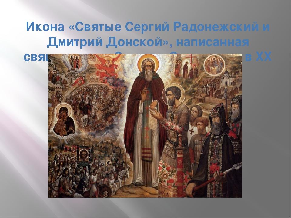 Икона «Святые Сергий Радонежский и Дмитрий Донской», написанная священником С...