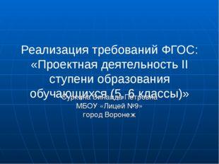 Реализация требований ФГОС: «Проектная деятельность II ступени образования об