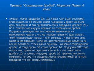 """Пример: """"Сокращение дробей"""", Моряшов Павел, 6 класс «Жили – были три дроби: 3"""