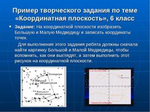 Примертворческого задания по теме «Координатная плоскость», 6 класс Задание: