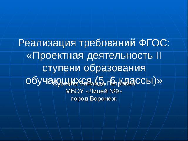 Реализация требований ФГОС: «Проектная деятельность II ступени образования об...