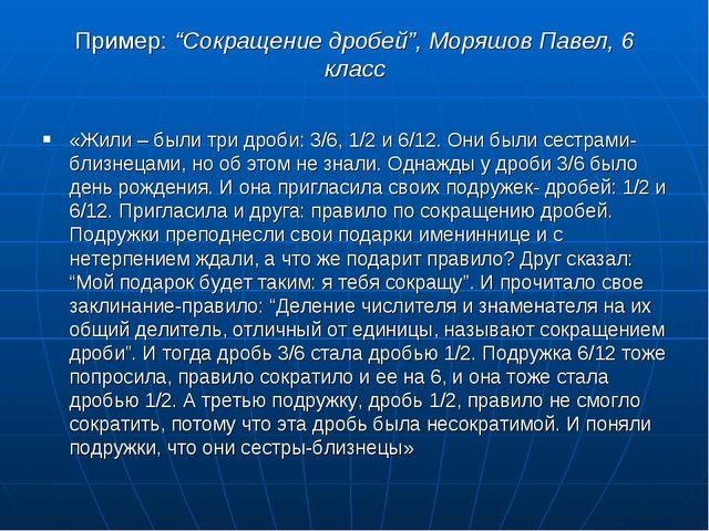 """Пример: """"Сокращение дробей"""", Моряшов Павел, 6 класс «Жили – были три дроби: 3..."""